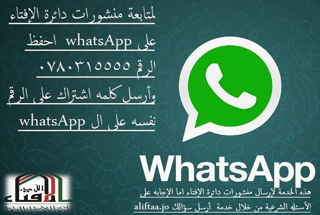 دار الإفتاء الإفتاء تطلق خدمة الواتساب